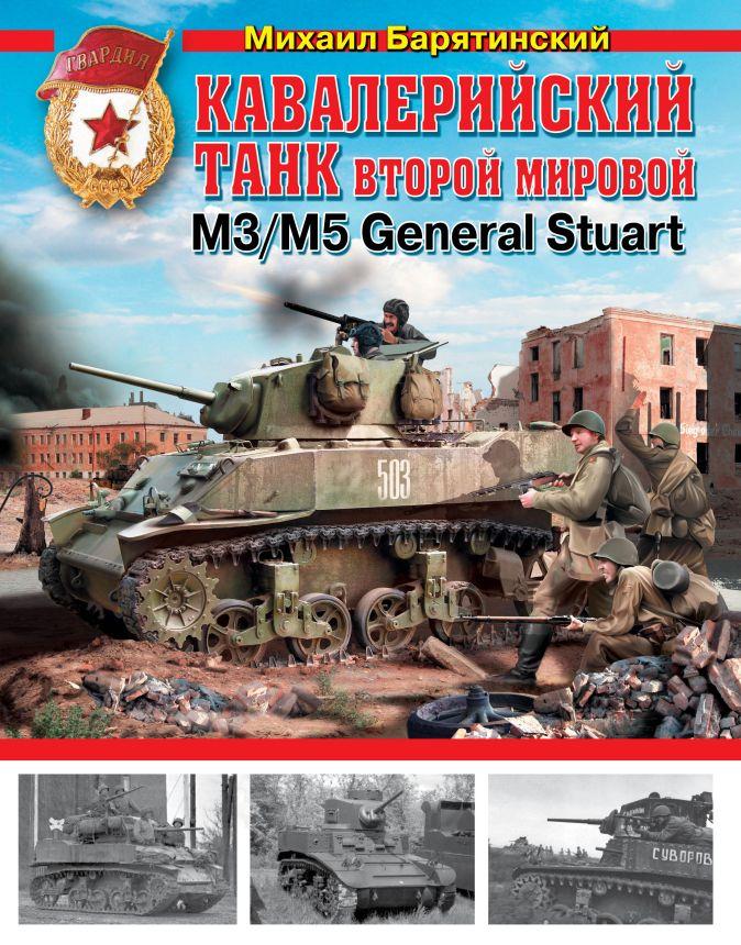 Кавалерийский танк Второй Мировой М3/М5 General Stuart Михаил Барятинский