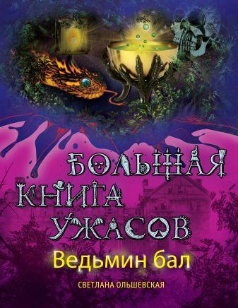 Ольшевская С. - Ведьмин бал. Большая книга ужасов обложка книги