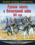 Ульянов И.Э. - Русская пехота в Отечественной войне 1812 года' обложка книги