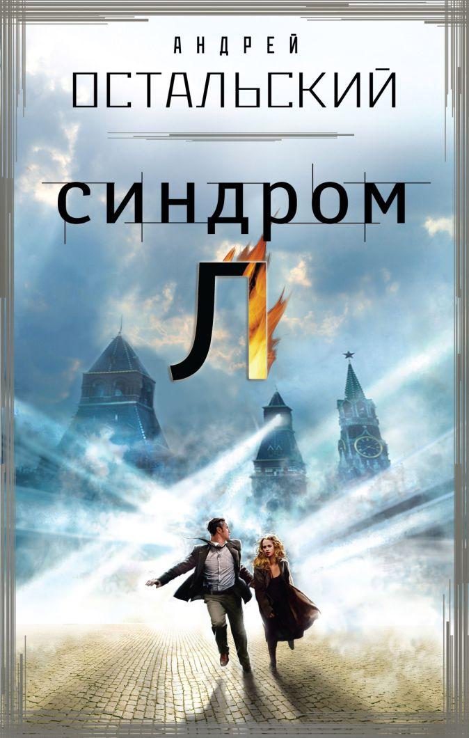 Остальский А. - Синдром Л обложка книги
