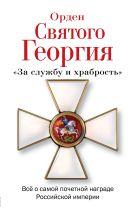 Шишов А.В. - Орден Святого Георгия. Всё о самой почетной награде Российской Империи' обложка книги