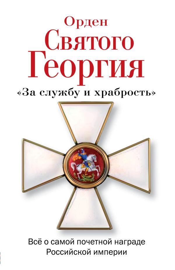 Орден Святого Георгия. Всё о самой почетной награде Российской Империи Шишов А.В.