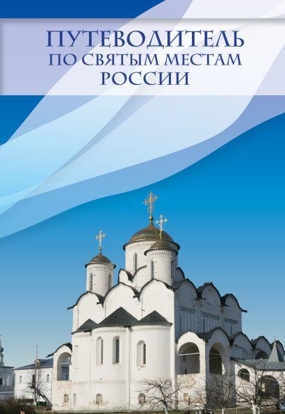 Путеводитель по святым местам России - фото 1