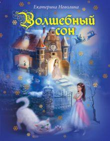 Детск. Зимнее волшебство. Истории для девочек