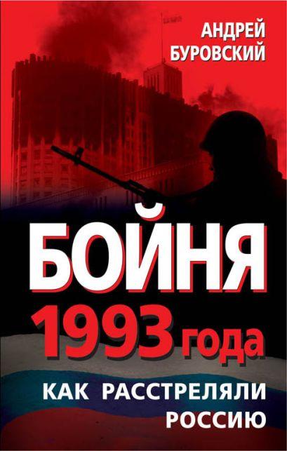 Бойня 1993 года. Как расстреляли Россию - фото 1