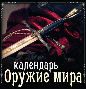 Оружие мира. Календарь Очеретний А., Гальчук А.П., Журавель Э.И.