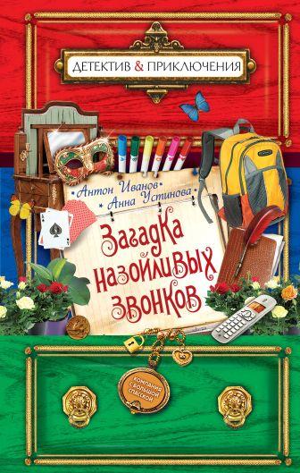Иванов А.Д., Устинова А.В. - Загадка назойливых звонков обложка книги