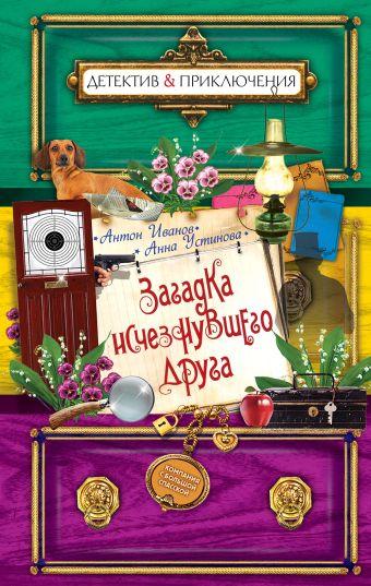 Загадка исчезнувшего друга Иванов А.Д., Устинова А.В.