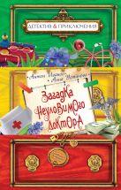 Иванов А.Д., Устинова А.В. - Загадка неуловимого доктора' обложка книги