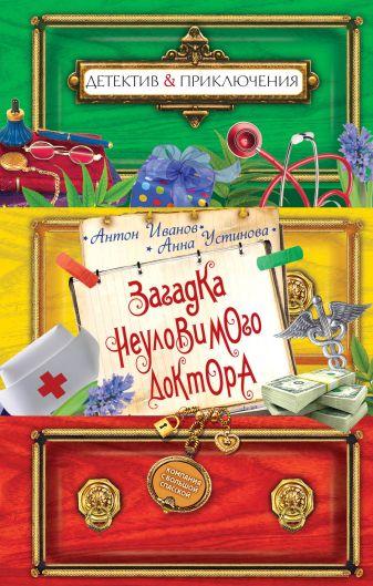 Антон Иванов, Анна Устинова - Загадка неуловимого доктора обложка книги