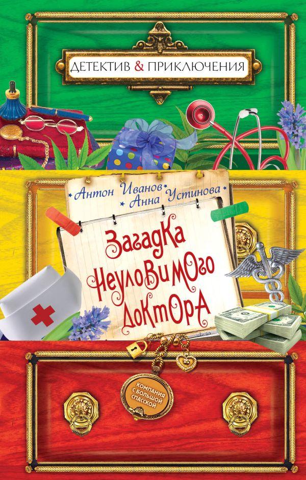 Загадка неуловимого доктора Иванов А.Д., Устинова А.В.