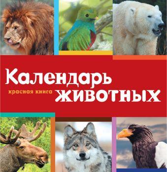 Календарь. Красная книга Скалдина О.В., Слиж Е.А., Дудникова С.С.