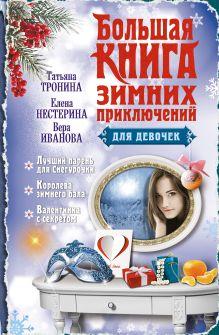 Большая книга зимних приключений для девочек