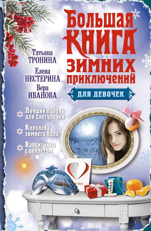 Большая книга зимних приключений для девочек Тронина Т.М., Нестерина Е.В., Иванова В.