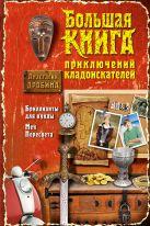 Дробина А.В. - Большая книга приключений кладоискателей' обложка книги
