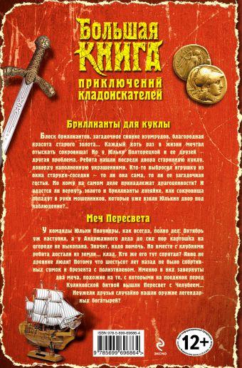 Большая книга приключений кладоискателей Дробина А.В.