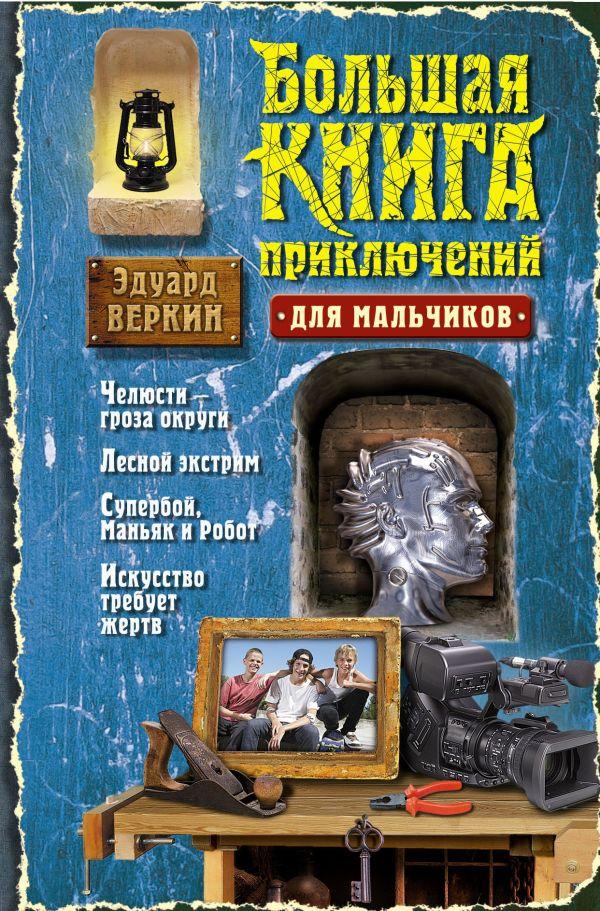 Большая книга приключений для мальчиков Веркин Э.