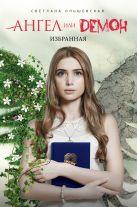 Ольшевская С. - Избранная' обложка книги