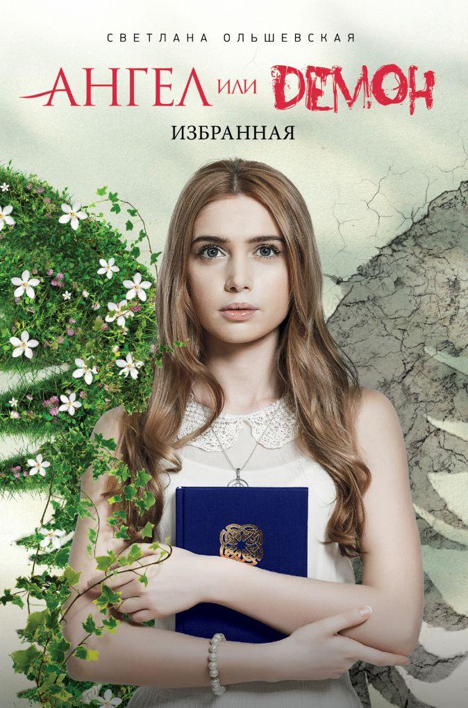 Ольшевская С. - Избранная обложка книги