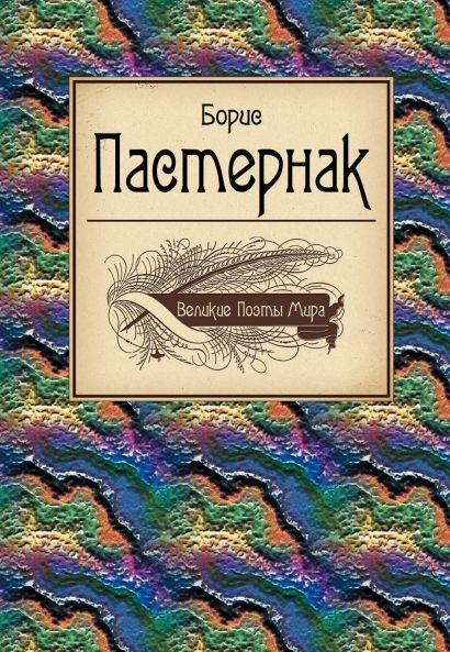 Великие поэты мира: Борис Пастернак - фото 1