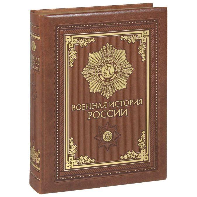 Военная история России (с кор.)