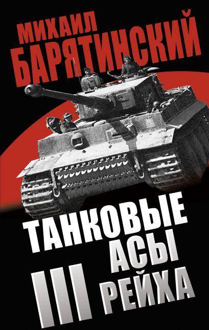 Танковые асы III Рейха - фото 1