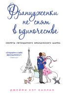 Каллан Дж. - Француженки не спят в одиночестве' обложка книги