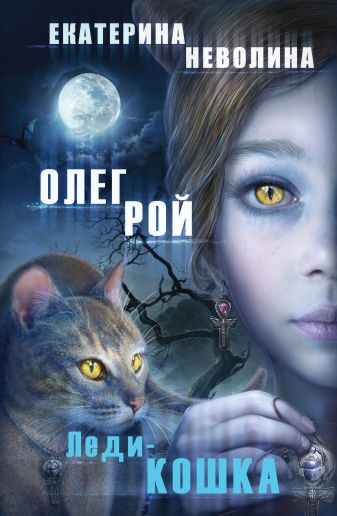 Олег Рой, Екатерина Неволина - Леди-кошка обложка книги
