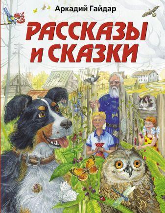 Аркадий Гайдар - Рассказы и сказки обложка книги