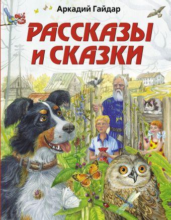 Рассказы и сказки Гайдар А.П.