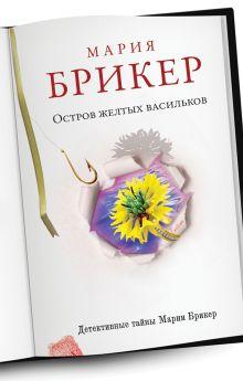 Остров желтых васильков