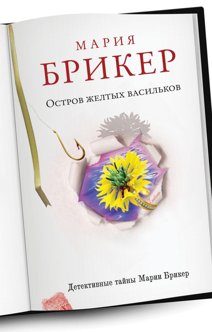 Брикер М. - Остров желтых васильков обложка книги