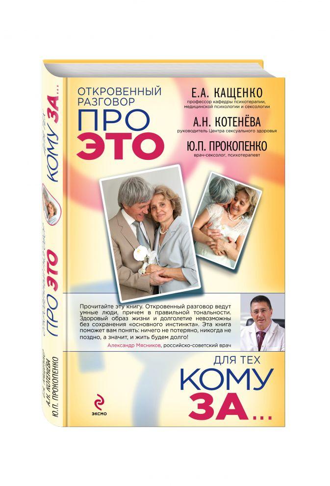 Кащенко Е.А., Котенёва А.Н., Прокопенко Ю.П. - Откровенный разговор про это для тех, кому за обложка книги