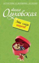 Ольховская А. - Эти глаза напротив' обложка книги