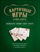 Карточные игры: преферанс, бридж, кинг и белот (книга в суперобложке)