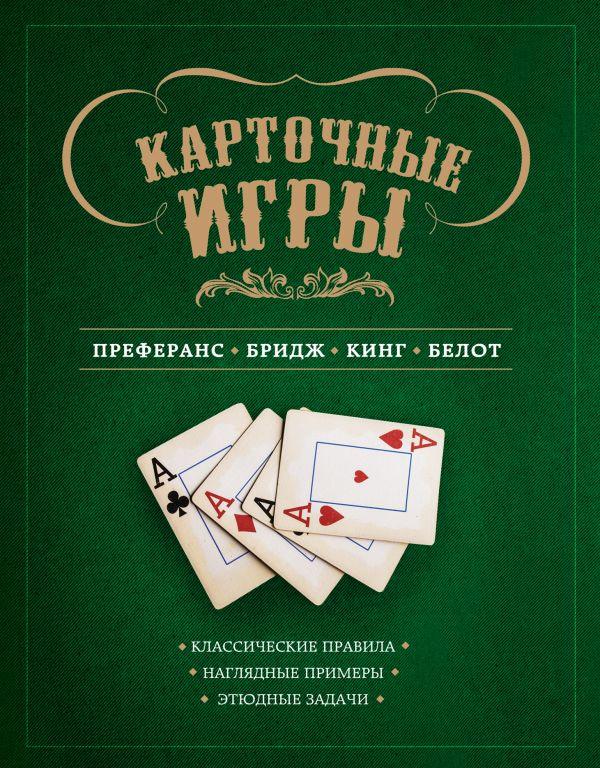 Карточные игры: преферанс, бридж, кинг и белот (книга в суперобложке) Ребрин С.П.