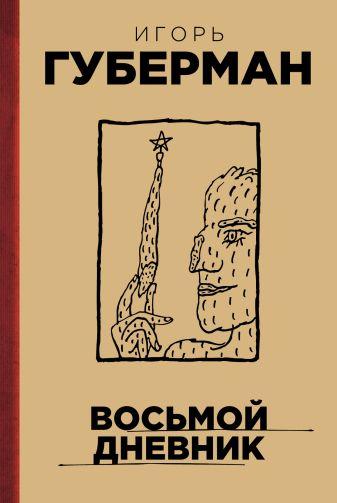 Губерман И. - Восьмой дневник обложка книги