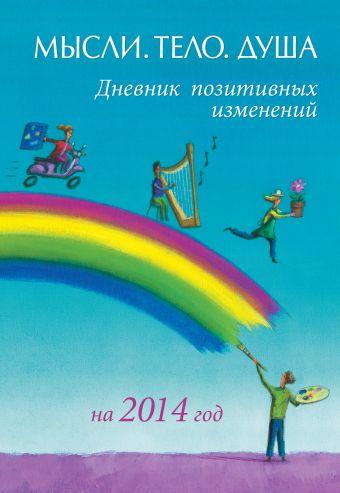 """Дневник позитивных изменений на 2014 год """"Мысли, тело, душа"""" Новикова Т.О."""