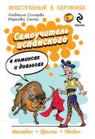 Санчес М. - Самоучитель испанского в комиксах и диалогах' обложка книги