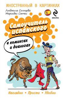 Самоучитель испанского в комиксах и диалогах