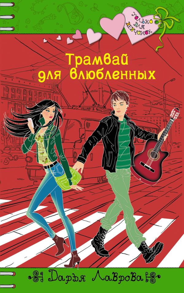 Трамвай для влюбленных Лаврова Д.