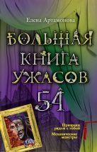Артамонова Е.В. - Большая книга ужасов. 54' обложка книги