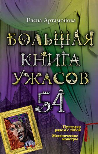 Артамонова Е.В. - Большая книга ужасов. 54 обложка книги