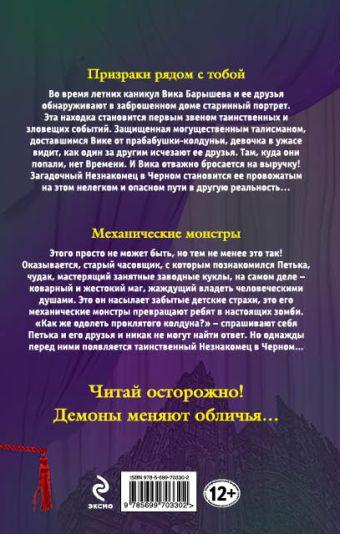 Большая книга ужасов. 54 Артамонова Е.В.