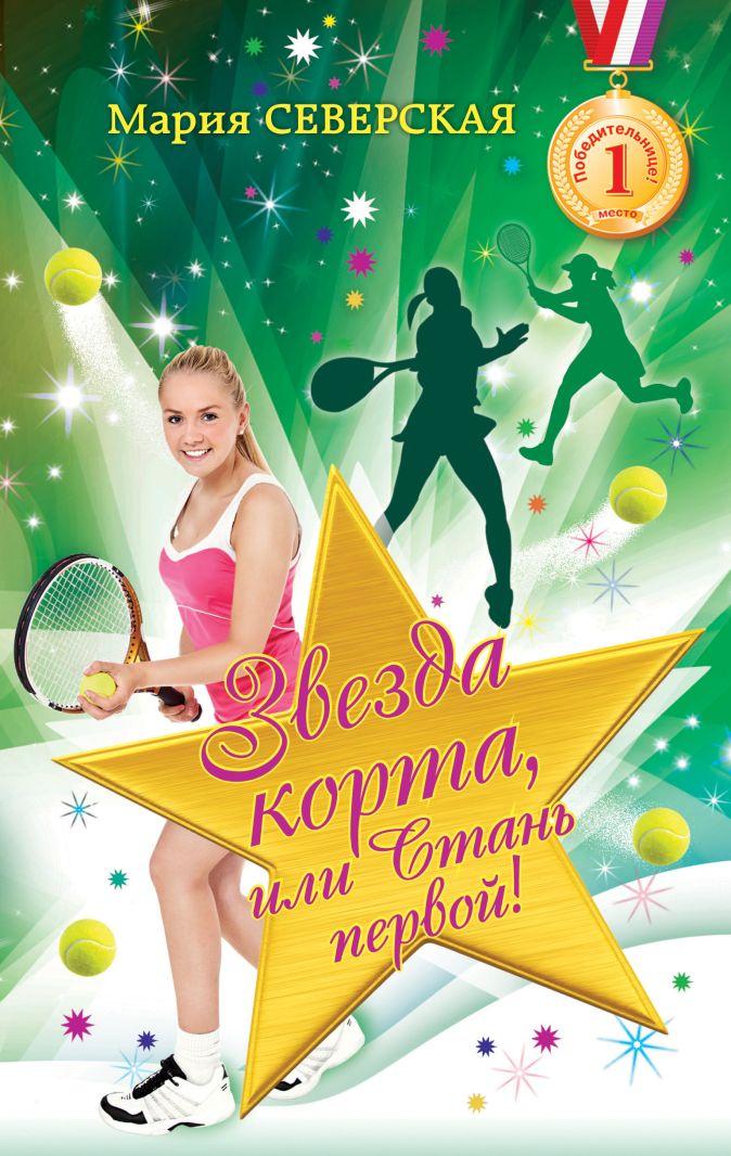Северская М. - Звезда корта или стань первой! обложка книги