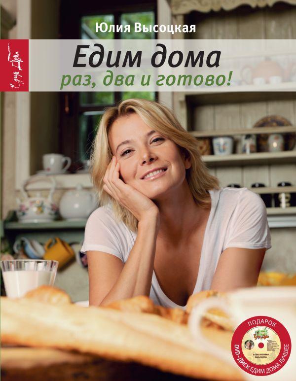 Раз, два и готово + DVD Высоцкая Ю.А.