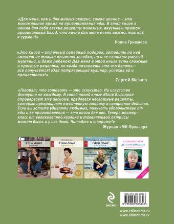 Раз, два и готово + DVD Юлия Высоцкая