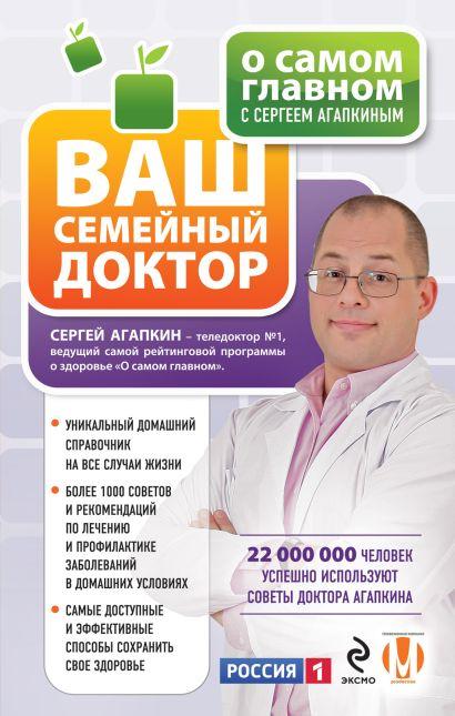 О самом главном с Сергеем Агапкиным. Ваш семейный доктор - фото 1