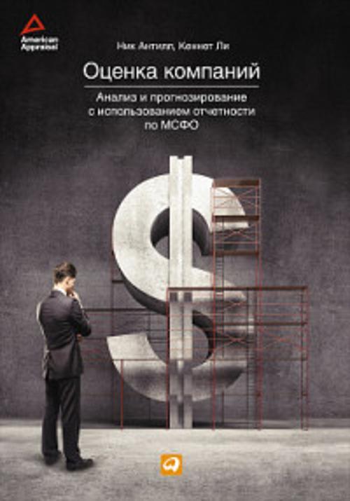 Оценка компаний: анализ и прогнозирование с использованием отчетности по МСФО ( Ли К.  )
