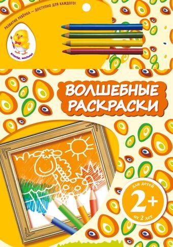 2+ Волшебные раскраски (жираф)